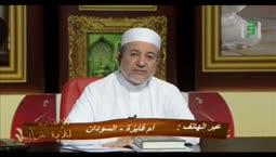 الإتقان لتلاوة القرآن  - سورة النساء- 95- 101  منظومة المفيد في التجويد -  الدكتور أيمن رشدي سويد