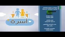 أحلى أسرة - ابني والتلفاز  - تقديم الدكتور يزن عبده