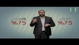 أحلى أسرة -  أبناءنا في المهجر  - تقديم الدكتور يزن عبده