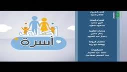 أحلى أسرة  - ابني مراهق  - تقديم الدكتور يزن عبده