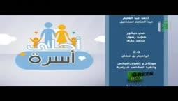 أحلى أسرة -  ابني معاق  -   تقديم الدكتور يزن عبده