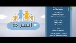 أحلى أسرة -  أفكار تربوية   - تقديم الدكتور يزن عبده