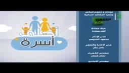 أحلى أسرة -  أيزو الأطفال   -  تقديم الدكتور يزن عبده