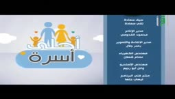 أحلى أسرة -  أنا إيجابي   -  تقديم الدكتور يزن عبده
