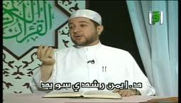 كيف نقرأ القرآن - حالات التفخيم والترقيق  -  الدكتور أيمن رشدي سويد