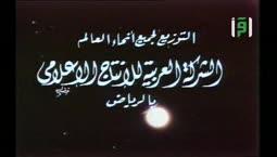العلم والايمان  -الزمان الدكتور مصطفى -محمود