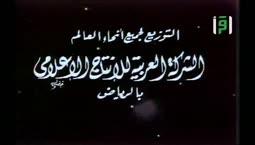 العلم والايمان  - العنكبوت اللص -  الدكتور مصطفى محمود