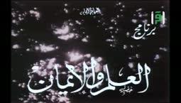 العلم والايمان  - الرحلة الى باطن الارض -  الدكتور مصطفى محمود
