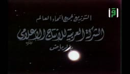 العلم والايمان  - التزاوج في النبات -  الدكتور مصطفى محمود