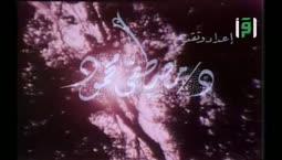 العلم والايمان  - الغضروف -  الدكتور مصطفى محمود