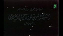 العلم والايمان  - الدم الأبيض -  الدكتور مصطفى محمود