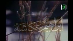 العلم والايمان  - قبلة على يرزوجي -  الدكتور مصطفى محمود
