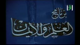 العلم والايمان  - غرفة العمليات -  الدكتور مصطفى محمود