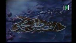 العلم والايمان  - المعمار الكوني -  الدكتور مصطفى محمود