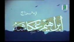 العلم والايمان  - المريخ -  الدكتور مصطفى محمود