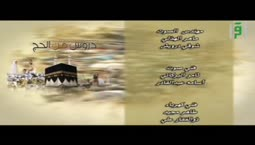 دورس من الحج - الحلقة5- تقديم عبدالله الناصر والضيف الدائم  الدكتور محمد القايدي