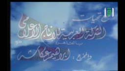العلم والايمان  - فزورة -  الدكتور مصطفى محمود