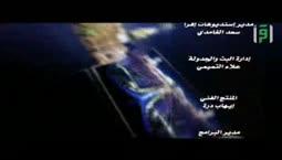 من أرض السعودية - الإحتفاء برواد الإعلام الخليجي
