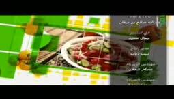 مطبخك - سمك مشوي بالفرن مع الخلطة  - الشيف شادي زيتوني