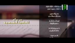 من روائع الأحاديث القدسية -الفوز بمحبة الله - الشيخ محمود المصري