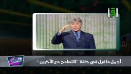 أجمل ما قيل - نادي النجاح - التسامح مع الآخرين - الدكتور إبراهيم الفقي