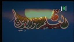 العلم والايمان  - وكل شيء عنده بمقدار -  الدكتور مصطفى محمود