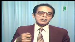 العلم والايمان  - الصوت -  الدكتور مصطفى محمود