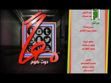 معا دوت كوم- الحلقة 7 - تقديم ياسر سنان ومعن برغوث