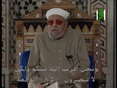 مقتطفات من حديث الشيخ الشعراوي - سورة الواقعة 4