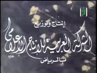العلم والايمان  - اسلحة البقاء -  الدكتور مصطفى محمود