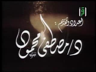 العلم والايمان  - انفجار -  الدكتور مصطفى محمود