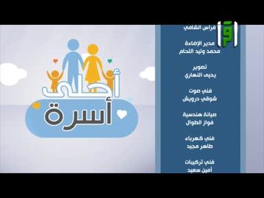 برنامج أحلى أسرة _الإختبارات المدرسية