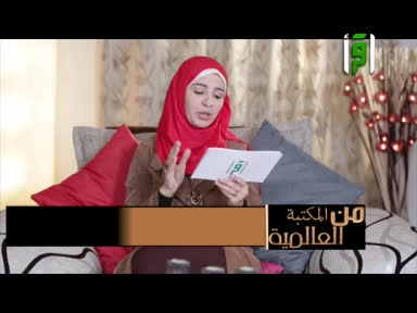 من المكتبة العالمية - محمد نبي زماننا ج2