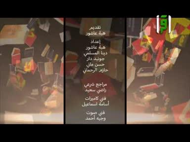 من المكتبة العالمية -العرب والمسلمون في وسائل الإعلام ج1