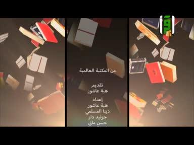 من المكتبة العالمية -العرب والمسلمون في وسائل الإعلام ج2