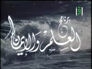 العلم والايمان  - نجمة البحر -  الدكتور مصطفى محمود
