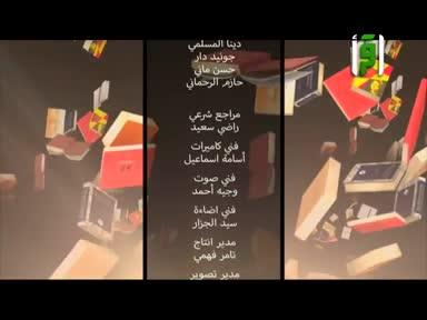 من المكتبة العالمية - الإسلام والمرأة - تقديم هبة عاشور