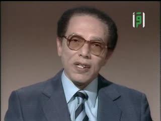 العلم والايمان  - الكارثة -  الدكتور مصطفى محمود