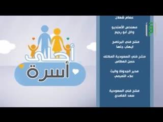 أحلى أسرة -كيف أختار أصدقائي  - الدكتور يزن عبده