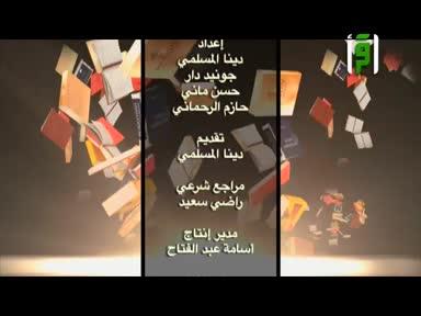 من المكتبة العالمية - كتاب دليل مختصر للإسلام