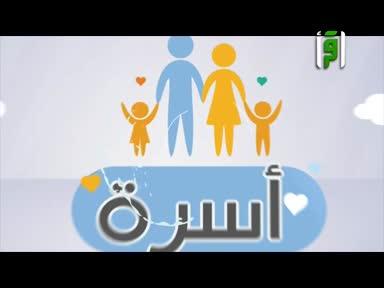 برنامج أحلى أسرة - القانون البيتي