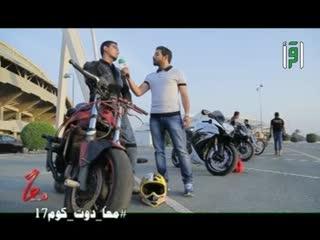 تقرير خاص عن الدراجات النارية - ياسر سنان - معا دوت كوم