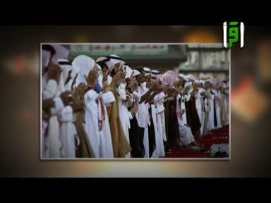 من المكتبة العالمية - كيف يفكر المسلمون حول العالم