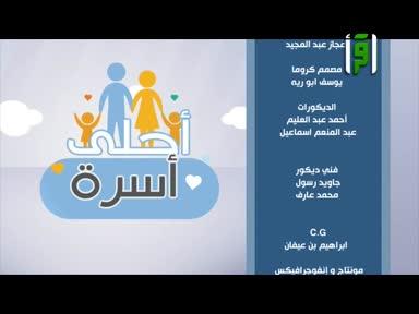برنامج أحلى أسرة - ابي متسلط