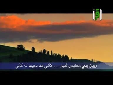 أشعار عبد الرحمن العشماوي - إلهي لا تعذبني