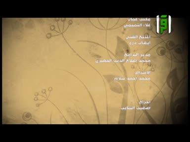 والذاكرات - الحلقة  الإفتتاحية - الدكتورة رفيدة حبش