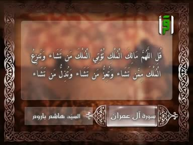 سنقرئك فلا تنسى - سورة آل عمران - هاشم باروم