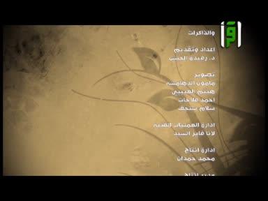 و الذكرات - لبابة بنت الحارث