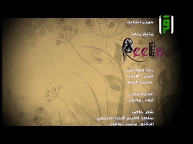 والذاكرات رفيدة حبش- أمينة بنت خلف