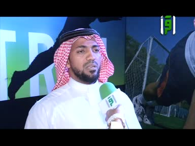 تقارير من ارض السعودية -افتتاح مركز فيزيك
